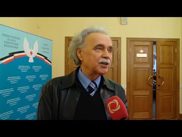 18 12 2018 Последнее заседание Общественной палаты Удмуртии 4-го созыва прошло в Ижевске