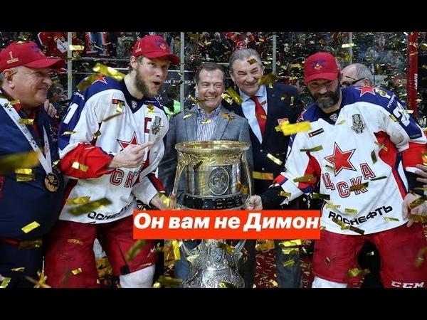 ПИЗДЕЦ! Третьяк вручил Дмитрию Медведеву золотую медаль чемпиона КХЛ. Медведева освистали трибуны