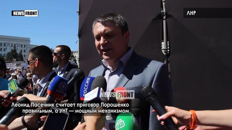 Леонид Пасечник считает приговор Порошенко правильным, а УНТ — мощным механизмом
