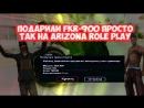 ПОДАРИЛИ МОТОЦИКЛ (FKR -900) просто так на Arizona Role Play!