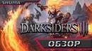 Darksiders 3 - Обзор, разочарование или достойное продолжение