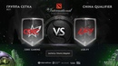 CDEC Gaming vs LGD.FY, The International CN QL [Adekvat, Eiritel]