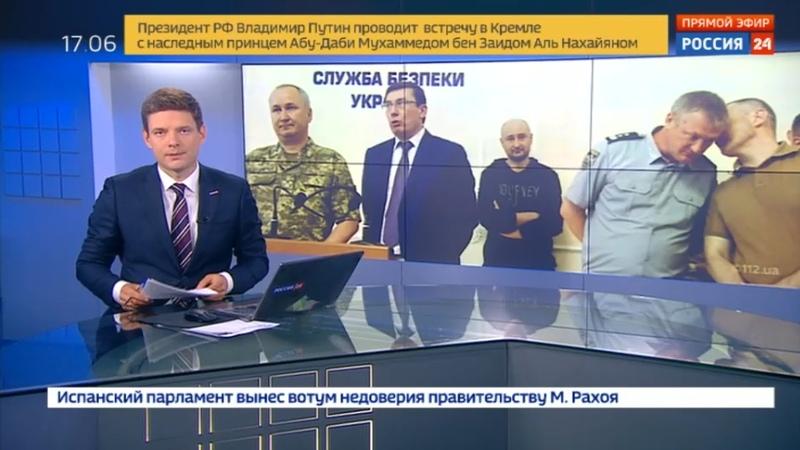 Новости на Россия 24 • Убийство Бабченко: фантастика про монаха-правосека