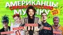 Американцы Слушают Русскую Музыку 63 FEDUK КИРКОРОВ MORGENSHTERN ДЖАРАХОВ ХЛЕБ