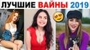 ЛУЧШИЕ ВАЙНЫ 2019 | Подборка Вайнов Карина Кросс / Ника Вайпер / Михаил Литвин