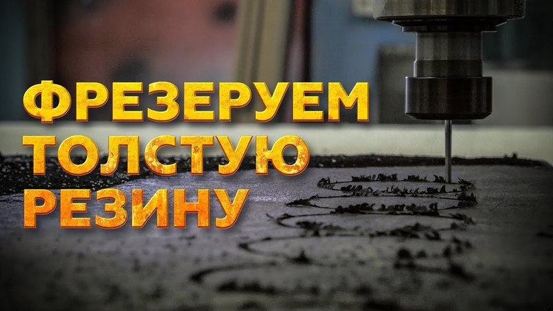 РЕЖЕМ РЕЗИНУ 45 ММ   ФРЕЗЕРОВКА РЕЗИНЫ 45 ММ   MILLING RUBBER