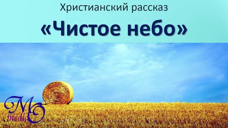 Чистое небо - Христианский рассказ