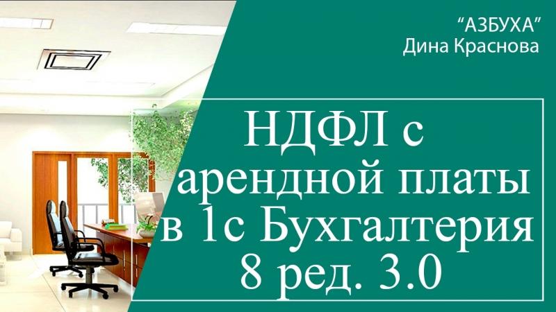 НДФЛ с арендной платы в 1С Бухгалтерия 8