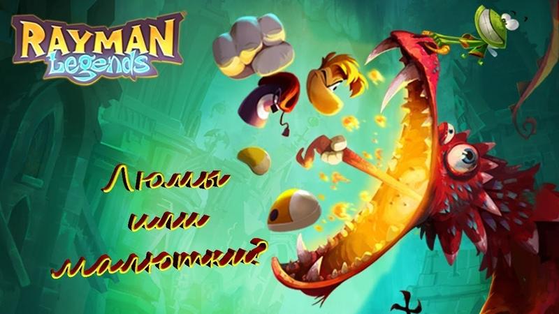Прохождение Rayman Legends |1| Барбара Стрейзанд