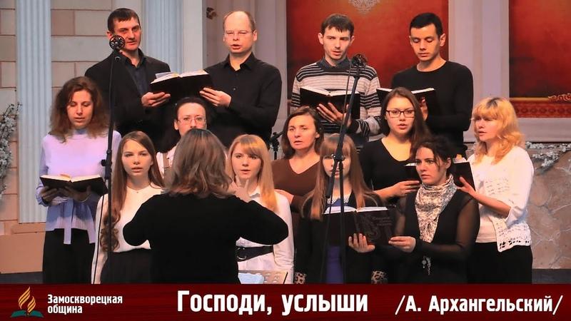 Пение хора Господи, услыши (А. Архангельский) 15.03.2014