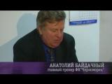 матч Черноморец - Спартак - Байдачный