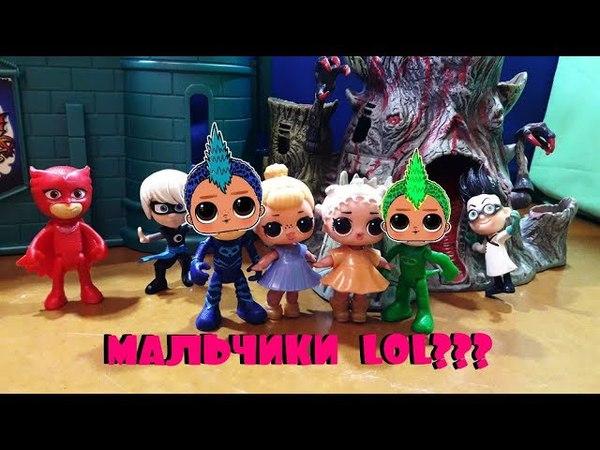 МАЛЬЧИКИ ЛОЛ ИЛИ ЖЕ МАЛЬЧИКИ для ДЕВОЧЕК ЛОЛ! Герои в масках Мультик с куклами