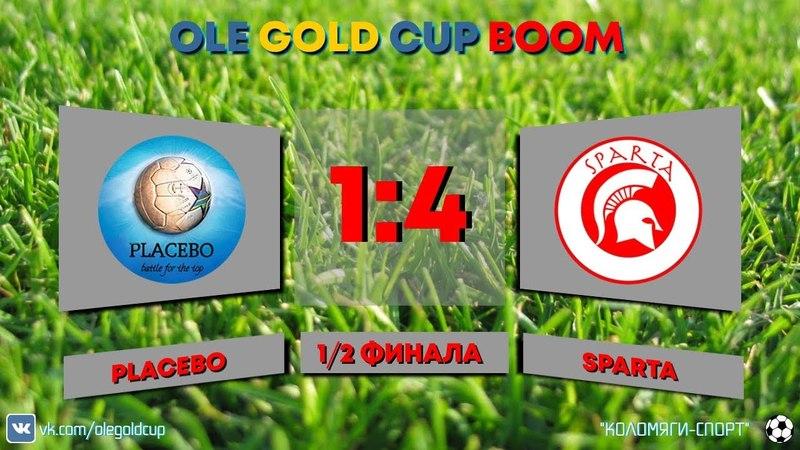 OLE GOLD CUP BOOM. 1/2 ФИНАЛА. 1-Й МАТЧ. СПАРТА - PLACEBO