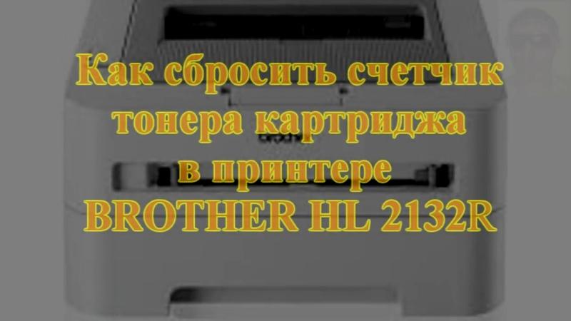Как сбросить счетчик тонера картриджа в принтере Brother HL 2132R