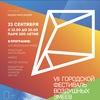 VII Фестиваль воздушных змеев Летать легко!, СПб