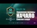 Live ★ZERGTV Комментатор по StarCraft 2★