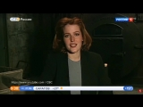 Выпуск Утро России про Джиллиан Андерсон и её персонажа Дану Скалли от 21.06.18