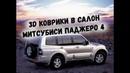 3D коврики в салон Mitsubishi Pajero 3 \ ОБЗОР В ТАЧКЕ