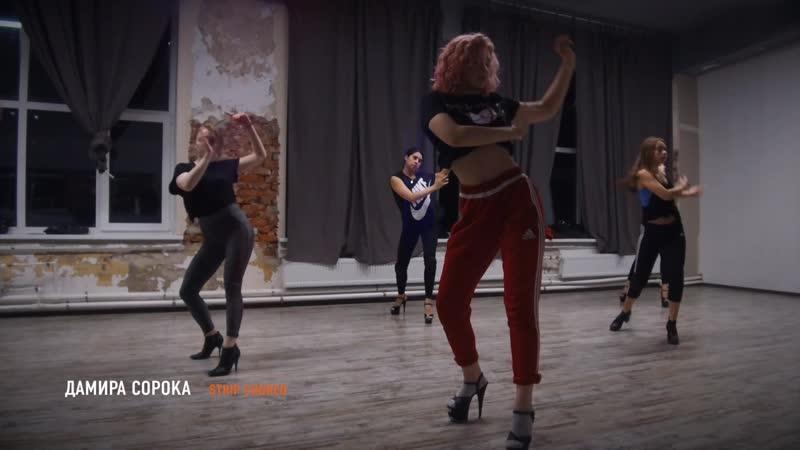 STRIP CHOREO by Damira Soroka | BAZA DANCE PLACE