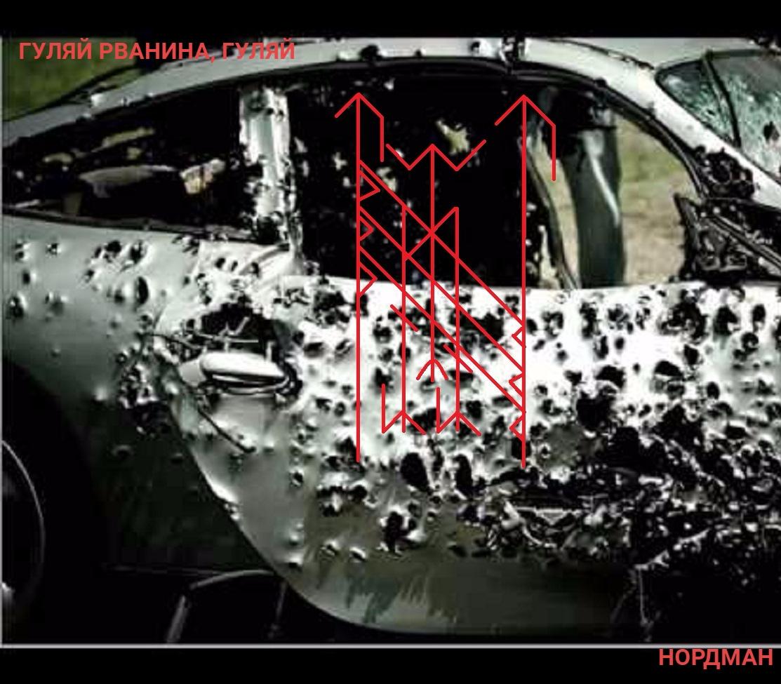 Гуляй рванина - порча на разрушение YT6mBDsfJ5Y
