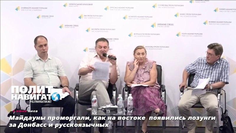 Майдауны проморгали, как на востоке появились лозунги за Донбасс и русскоязычных
