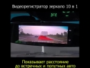 Зеркало-видеорегистратор 10 в 1