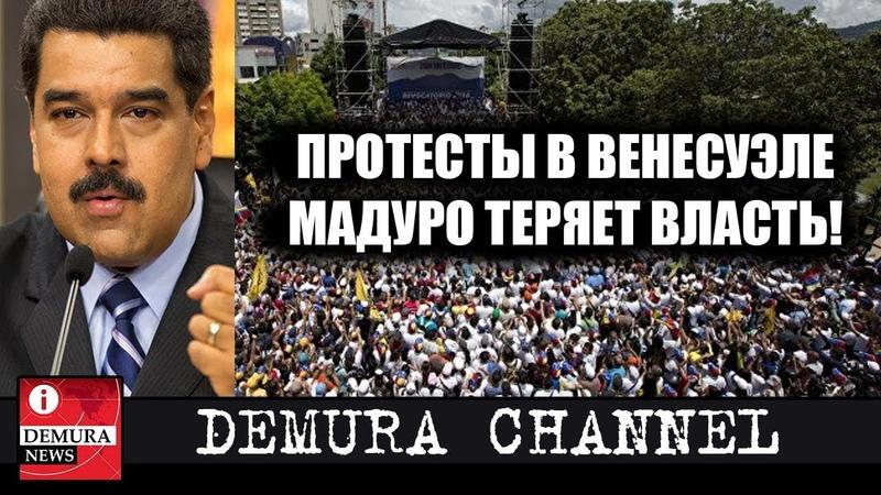 Народ Венесуэлы дал пинка диктатору Мадуро! Путину стоит приготовиться