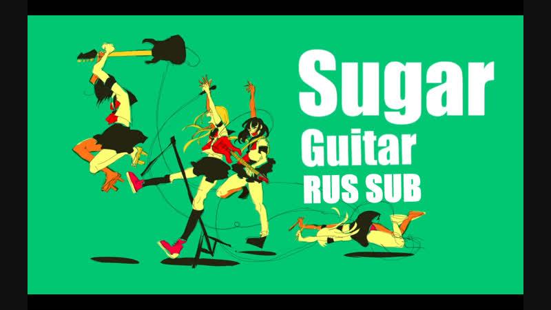 UTAU【 Police Piccadilly ft. Yamine Renri】- Sugar Guitar [rus sub]