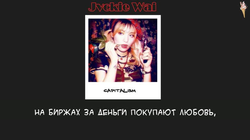 Jvckie Wai - Capitalism (рус.саб)