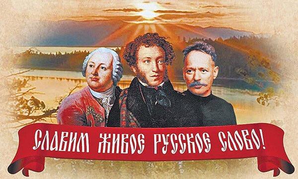 Цитаты о русском языке великих людей планеты Земля