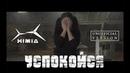 HIMIA - Успокойся (feat. Monty) UNOFFICIAL VERSION