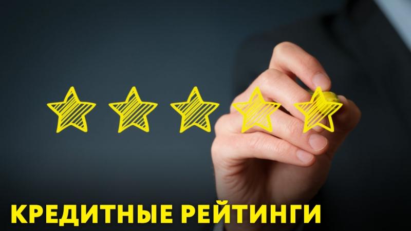 Кредитные рейтинги