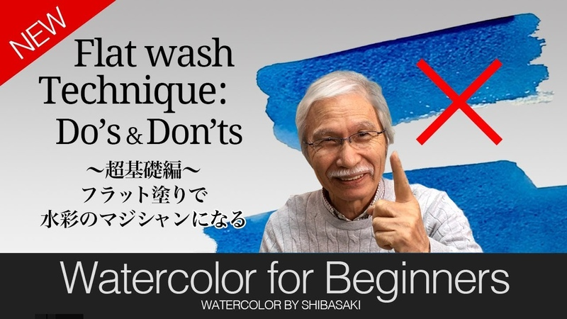 [Eng Sub] Flat wash Technique Dos Donts | Watercolor for Beginners フラット塗り超基礎編〜水彩画初心者講座
