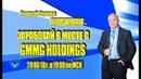 Заработай в месте с GMMG Holdings