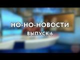 Но-Но-Новости (Выпуск 6)