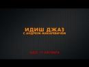 Идиш Джаз приглашение от Андрея Макаревича