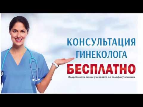 Гинекология в Москве Консультация БЕСПЛАТНО Записаться к врачу онлайн YouTube