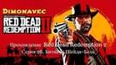 Прохождение Red Dead Redemption 2 Серия 26. Битва за Шейди-Бель