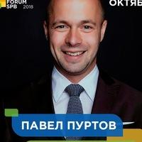 Павел Пуртов фото