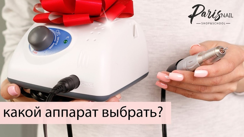 Обзор по аппаратам для маникюра и педикюра. Какой выбрать?Paris Nail