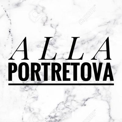 Алла Портретова