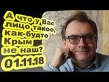 Владимир Пастухов - А что у Вас лицо такое, как-будто Крым не наш 01.11.18 Персонально Ваш
