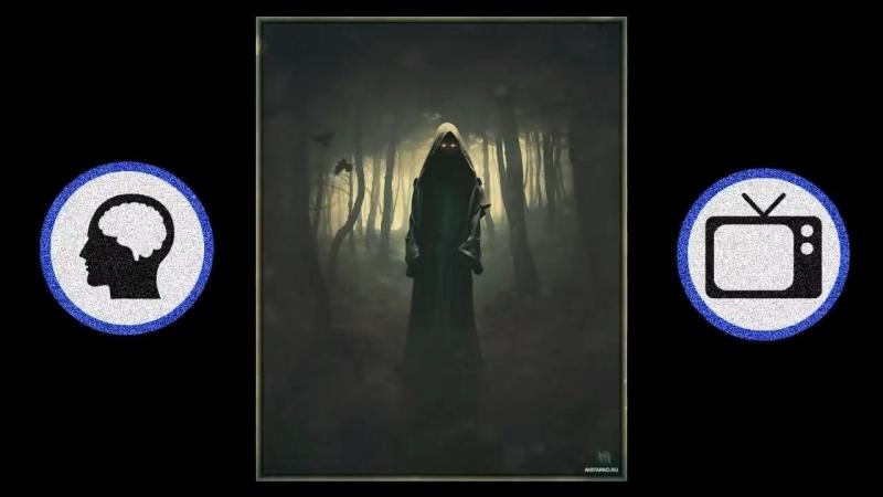 Последняя тайна Кастанеды- Невидимые сущности- Воладорес-
