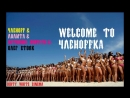 ЧЛЕНОFF ЛОЛИТА АНТОНИО МОРАТО ОЛЕГ СТОЯК - WELCOME TO ЧЛЕНОFFКА