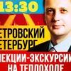 """""""Петровский Петербург"""" с Егором Яковлевым"""