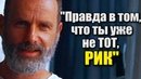 Ходячие мертвецы 9 сезон - СНОВА ПАФОС! - Промо на русском