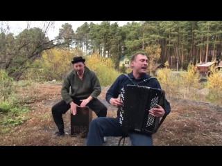 Группа Кино - Перемен. Кавер на баяне и кахоне Семен Жоров и Борис Еремеев.