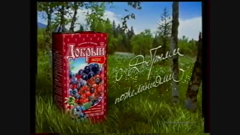 Анонсы и реклама (REN-TV,18.08.2004) (01)