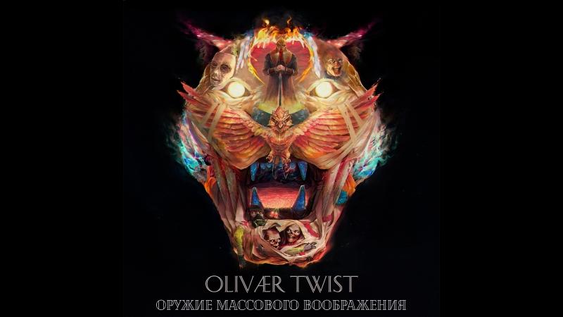 ОЛИВЕР ТВИСТ. ПРЕВЬЮ АЛЬБОМА | OLIVÆR TWIST. ALBUM PREVIEW