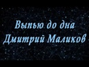 Дмитрий Маликов - Выпью до дна Караоке